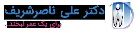 دکتر علی ناصرشریف